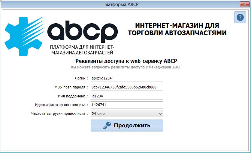 Платформа ABCP