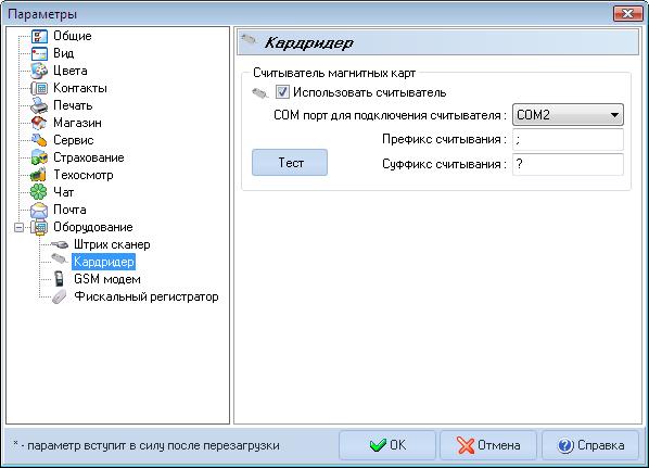 Считыватель дисконтных карт (через COM-порт или его эмуляцию)