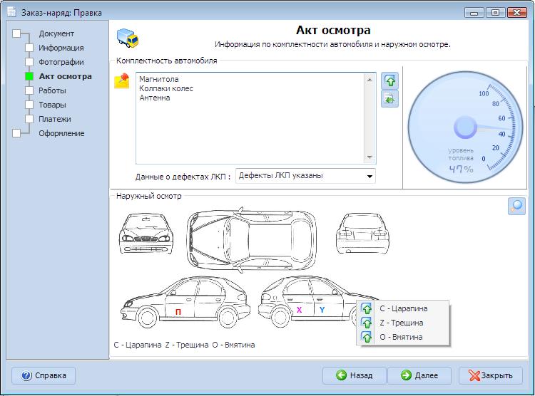 скачать автодилер программа для автосервиса img-1